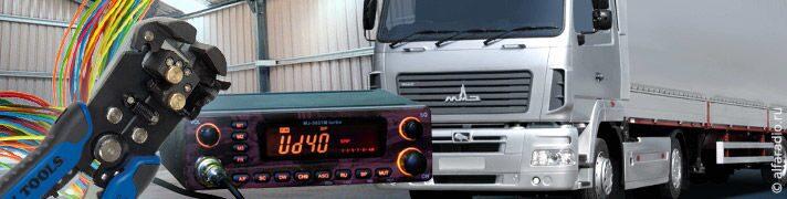 Установка рации на грузовик